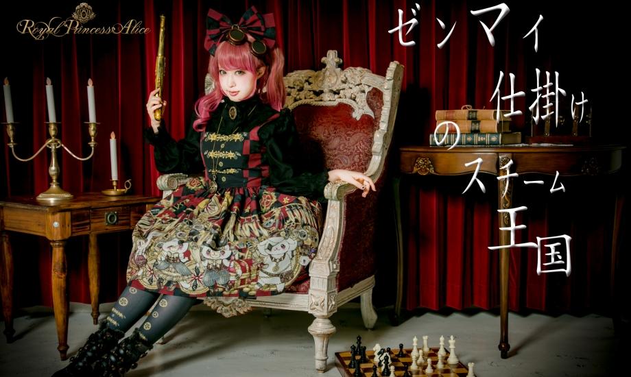 ゼンマイ仕掛けのスチーム王国(たまコラボ)11月11日発売