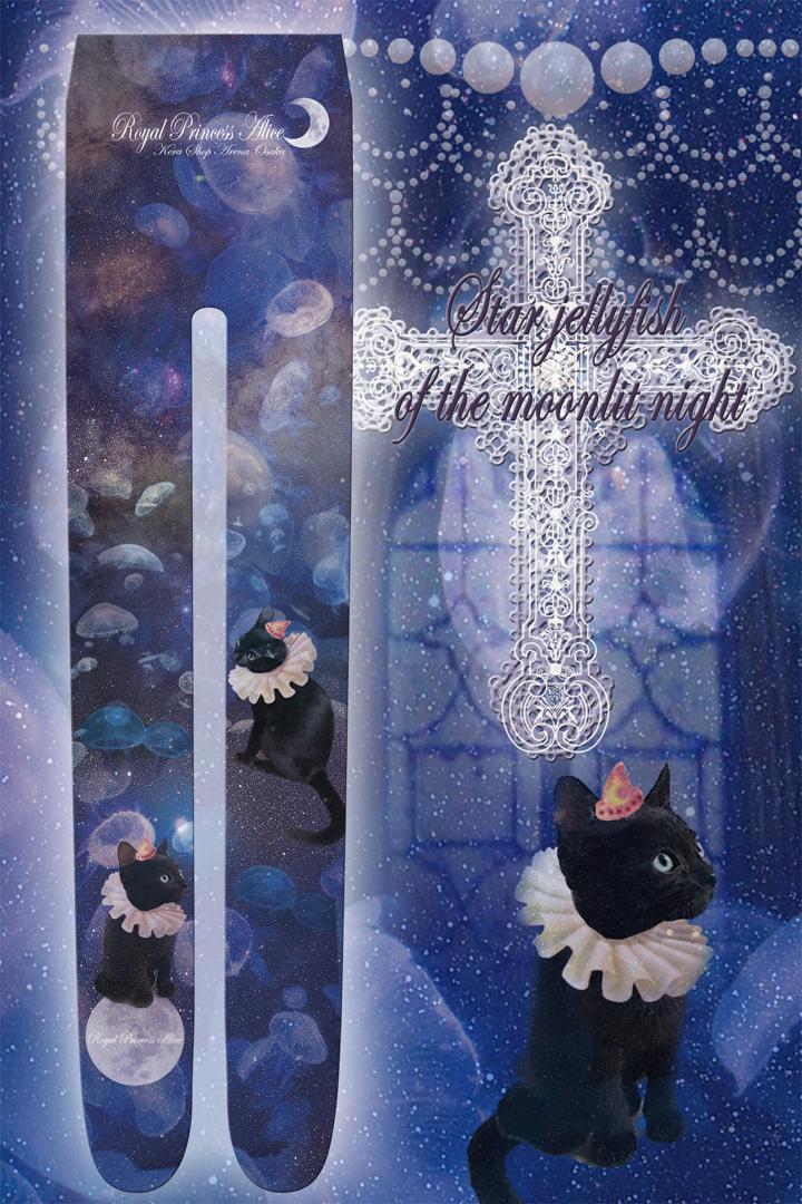 月夜の星海月 ~黒猫の出会い~タイツ(6月中旬~下旬お届け)