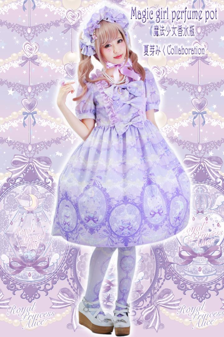 Magic girl perfume pot★魔法少女香水瓶(夏芽みくコラボ)ワンピース【パープル】(8月下旬お渡し予定)