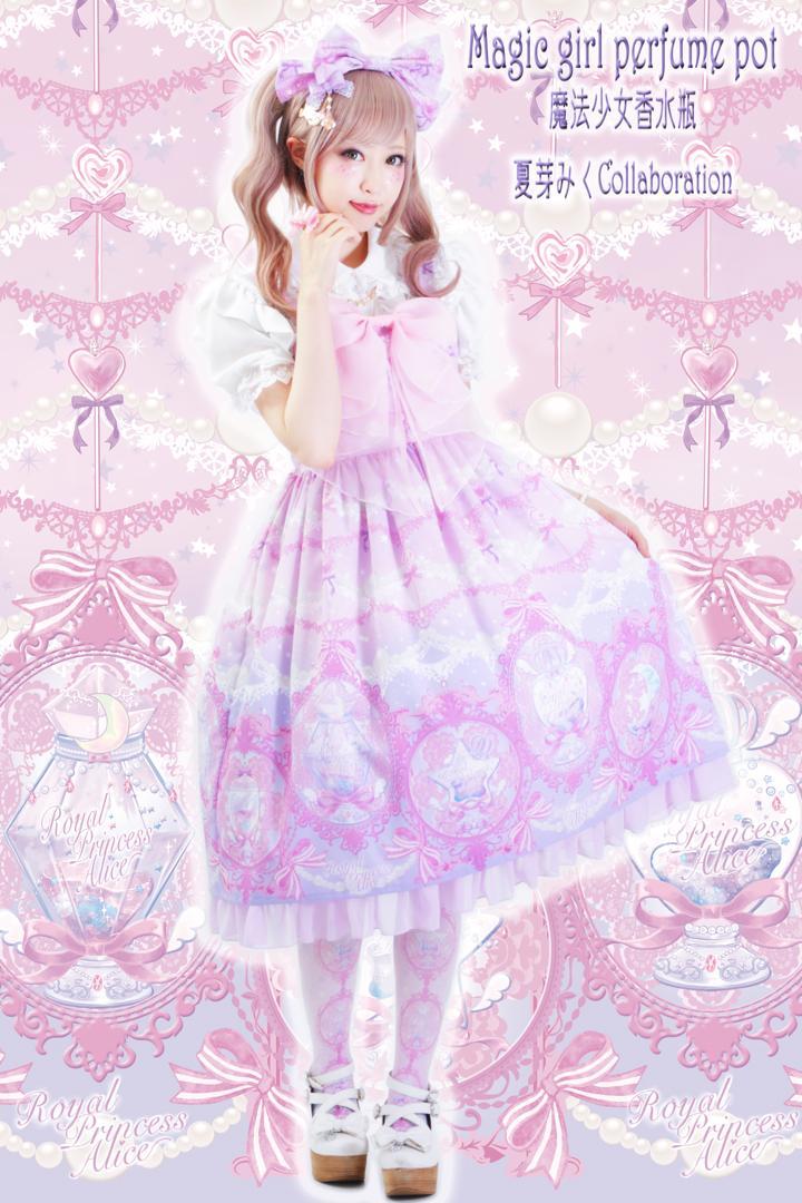 perfume pot★魔法少女香水瓶(夏芽みくコラボ)ジャンパースカート【ピンク】(8月下旬お渡し予定)