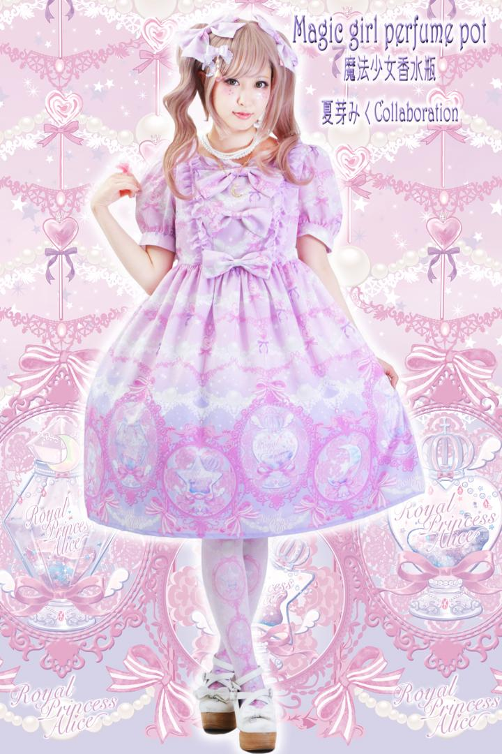 Magic girl perfume pot★魔法少女香水瓶(夏芽みくコラボ)ワンピース【ピンク】(8月下旬お渡し予定)