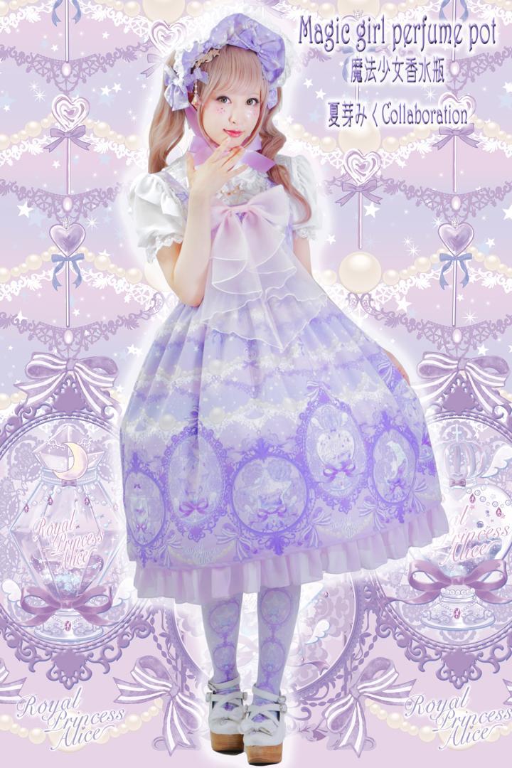 Magic girl perfume pot★魔法少女香水瓶(夏芽みくコラボ)ジャンパースカート【パープル】(8月下旬お渡し予定)