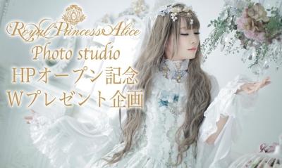 RoyalPrincessAliceコンセプト撮影スタジオ HPオープン(プレゼント企画実施中)