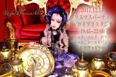 クリスマスパーティーinロイプリスタジオ12月17日(日)(19:45~22:00)