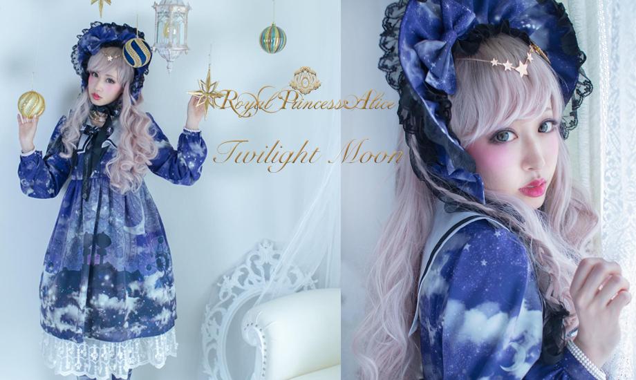 Twilight Moon(1月27日ご予約開始)