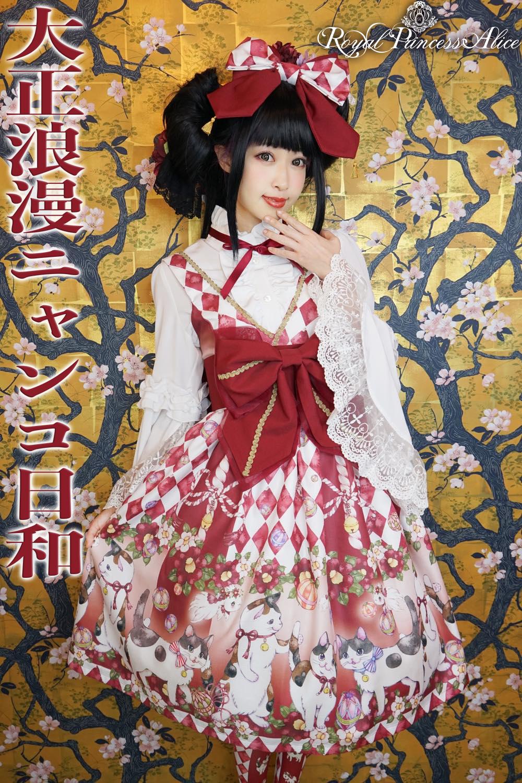 大正浪漫 にゃんこ日和(たまコラボ) 帯付きドレス (白)【3月上旬より随時発送予定】