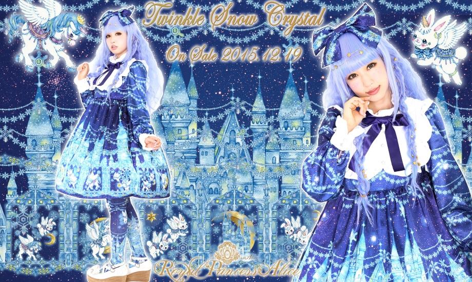 Twinkle Snow Crystal(たまコラボレーション)復刻(2015年バージョン)