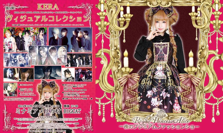 KERA SHOP ARENA OSAKAファッションショー&LIVEコラボレーションイベント ヴィジュアルコレクション
