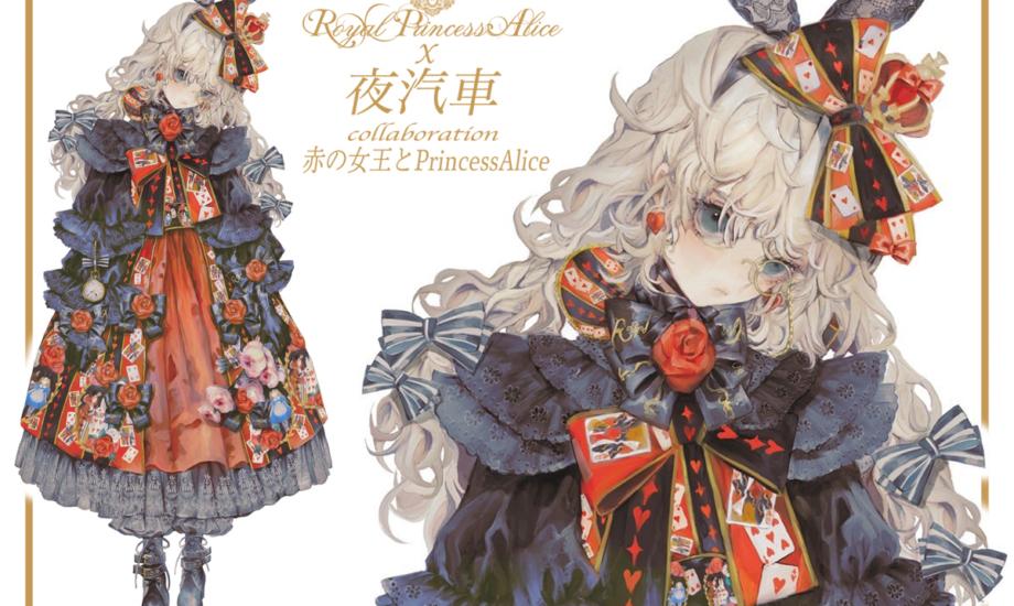 赤の女王とPrincess Alice(夜汽車コラボ)再販8月13日先行予約開始
